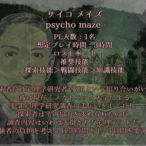 「サイコ メイズ -psycho maze-」【CoCソロシナリオ】