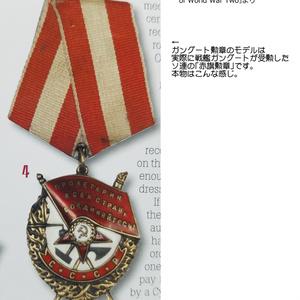 ガングート勲章缶キーホルダー(通販特別価格)
