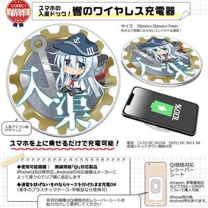 響のワイヤレス充電器(受注生産)