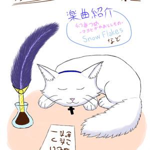 【DL版】シュネー・フロッケの手記 Vol.2