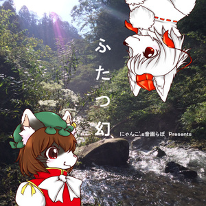 【CDで発送】ふたつ幻