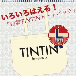 TINTINトートバッグ
