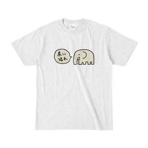 鳥に帰れと言う象のTシャツ