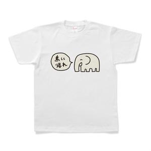 鳥に帰れと言う象の白Tシャツ