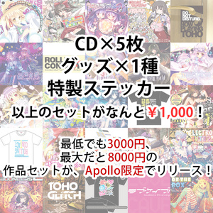 Rolling Contact CDアソート + グッズアソート