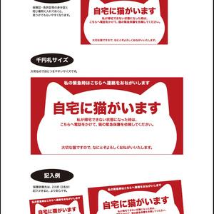 猫のレスキューカード(PDFデータ)無料