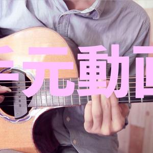 【TAB譜】春風 / 村田真輝