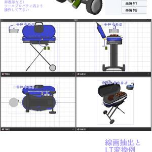 3D バーベキューコンロ(クリスタ1.6.0~専用)