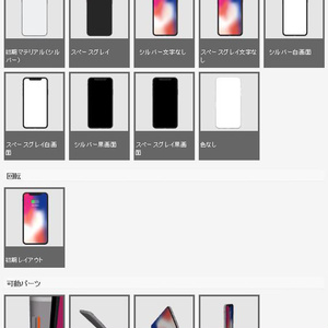 3D 2017スマートフォンX(クリスタ1.6.0~・コミスタ用)
