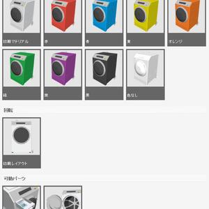 3D 洗濯機(クリスタ1.6.0~専用)