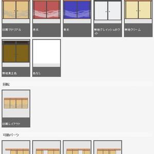 3D 襖 素材集(クリスタ1.6.0~専用)