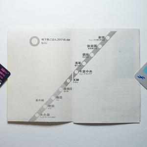 地下鉄ごはん 2017-18 AW