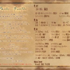 【音響ドラマ】Leonino⇄Vambino (レオニーノ  ヴァンビーノ)