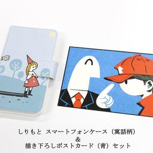 しりもと スマートフォンケース(モノグラム柄/寓話柄)&描き下ろしポストカードセット