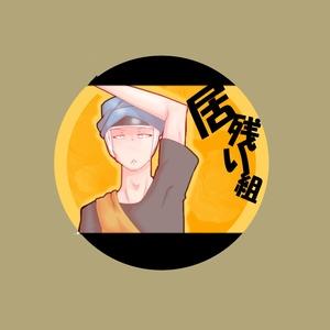 【居残り缶バッジ】ビジター(32mm)