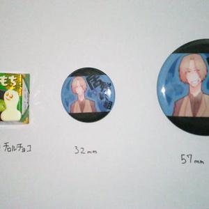 【居残り缶バッジ】マックス(57mm)