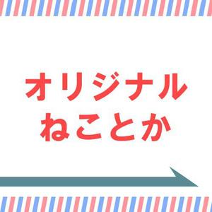 オリジナル→