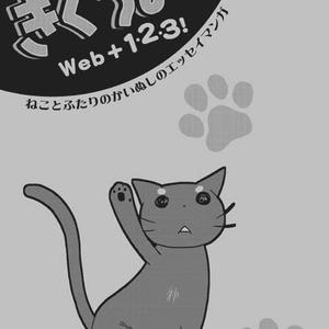 【 ねこエッセイ・まとめ1 】 きくちょろWeb+1・2・3!