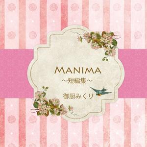 MANIMA~短編集~
