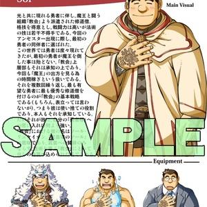 【ダウンロード版】『召喚勇者とF系彼氏』公式ビジュアルブック