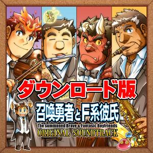 【ダウンロード版】『召喚勇者とF系彼氏』オリジナルサウンドトラック