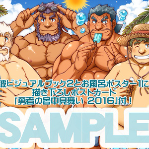 『召喚勇者とF系彼氏』お風呂ポスター1(2016ポストカード付き)