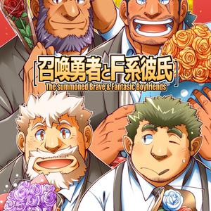 『召喚勇者とF系彼氏』公式ビジュアルブック2(2016ポストカード付き)