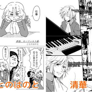 【創作モーツァルトアンソロジー】SYMPHONIA MOZART