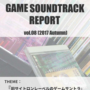 GAME SOUNDTRACK REPORT Vol.08 「旧サイトロンのゲームサントラ」