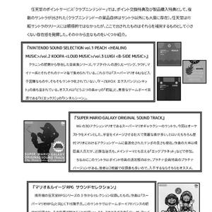 GAME SOUNDTRACK REPORT Vol.09 「任天堂のゲームサントラ」