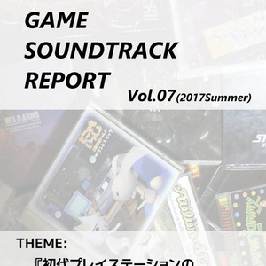 GAME SOUNDTRACK REPORT Vol.07 「初代プレイステーションのゲームサントラ」