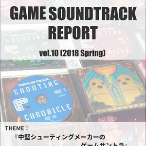 GAME SOUNDTRACK REPORT VOL.10 「中堅シューティングメーカーのゲームサントラ」