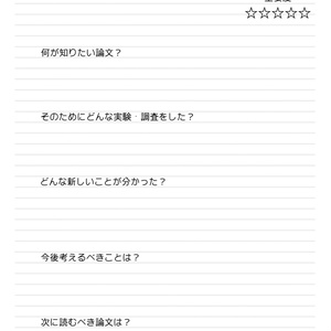 論文まとめ用ノート