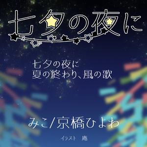 七夕の夜に[シングル, 2017夏]