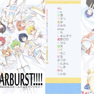 MARGINAL#4オールキャラアンソロジー「STARBURST!!!!」