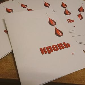 кровь -血-