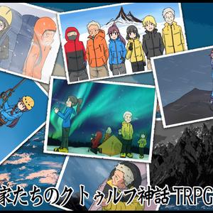 登山家たちのクトゥルフ神話TRPG読本