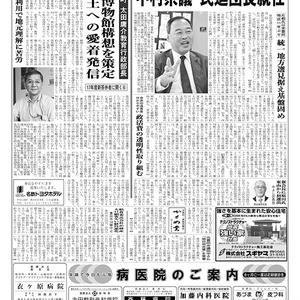 新三河タイムス第4681号(2017/05/25発行)