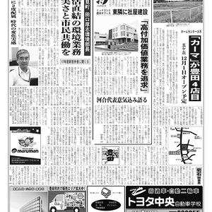 新三河タイムス第4683号(2017/06/08発行)
