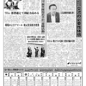 新三河タイムス第4684号(2017/06/15発行)