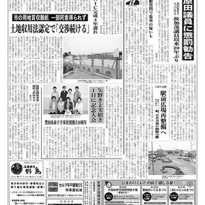 新三河タイムス第4686号(2017/06/29発行)