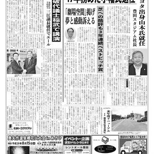 新三河タイムス第4688号(2017/07/13発行)