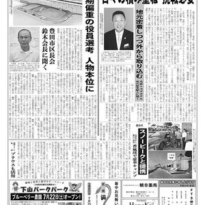 新三河タイムス第4689号(2017/07/20発行)