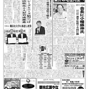新三河タイムス第4694号(2017/08/31発行)
