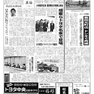 新三河タイムス第4707号(2017/11/30発行)