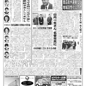 新三河タイムス第4709号(2017/12/14発行)