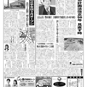 新三河タイムス第4713号(2018/01/18発行)