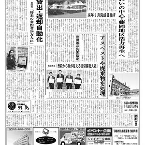 新三河タイムス第4714号(2018/01/25発行)