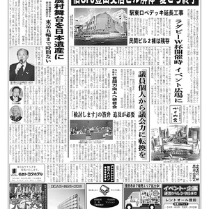 新三河タイムス第4715号(2018/02/01発行)