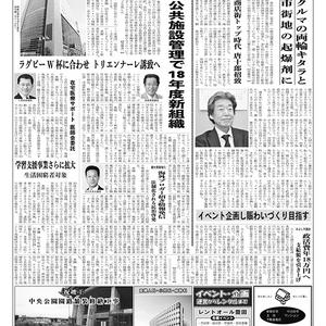 新三河タイムス第4719号(2018/03/01発行)